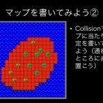 """【東京渋谷】 いまからはじめる!""""cocos2d-x"""" 勉強会 (3/4) タイルマップに挑戦!の資料を公開します。"""