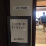 新潟県が開催した「ロボット関連ビジネス参入促進セミナー」の資料を公開します。